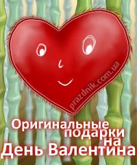День влюбленных празднуют 14 февраля в