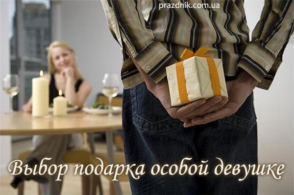 Выбор подарка особой девушке