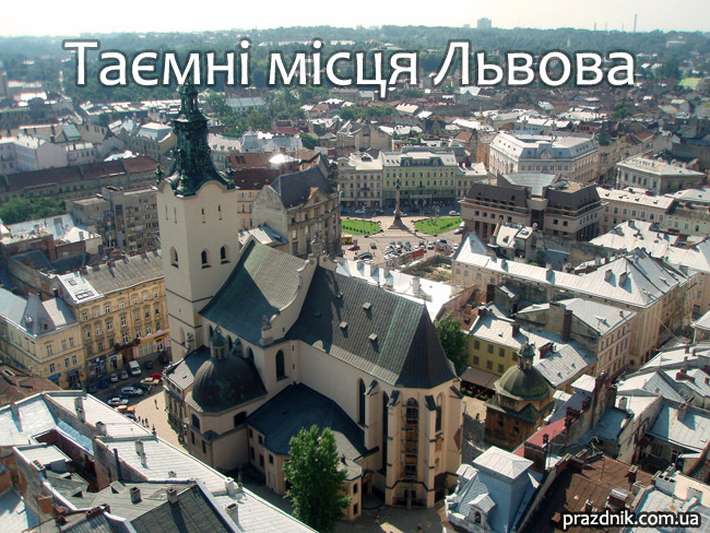 Таємні місця Львова
