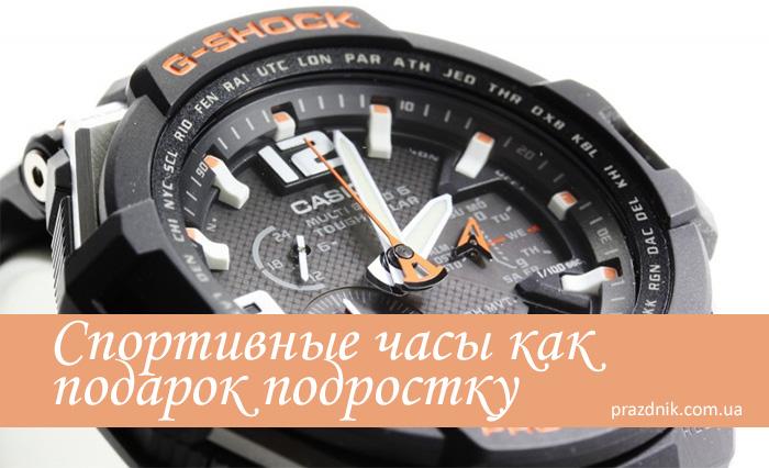 Спортивные часы в подарок подростку