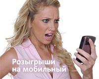 Розыгрыши на мобильный телефон