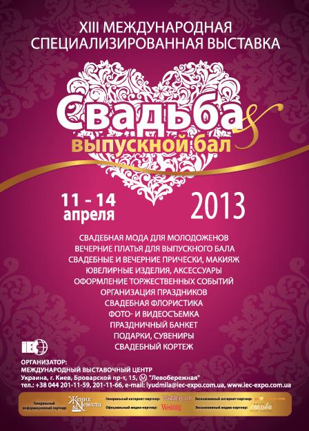 Анонс и афиша свадебной выставки 2013 в Киеве