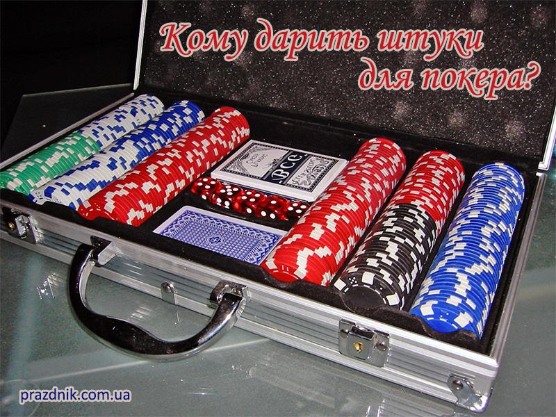 Кому дарить штуки для покера