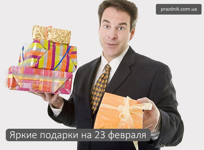 Классные подарки на 23 февраля