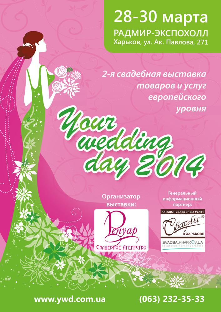 Свадебная выставка 2014 в Харькове