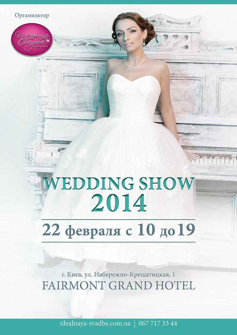Афиша свадебной выставки Weddingshow 2014