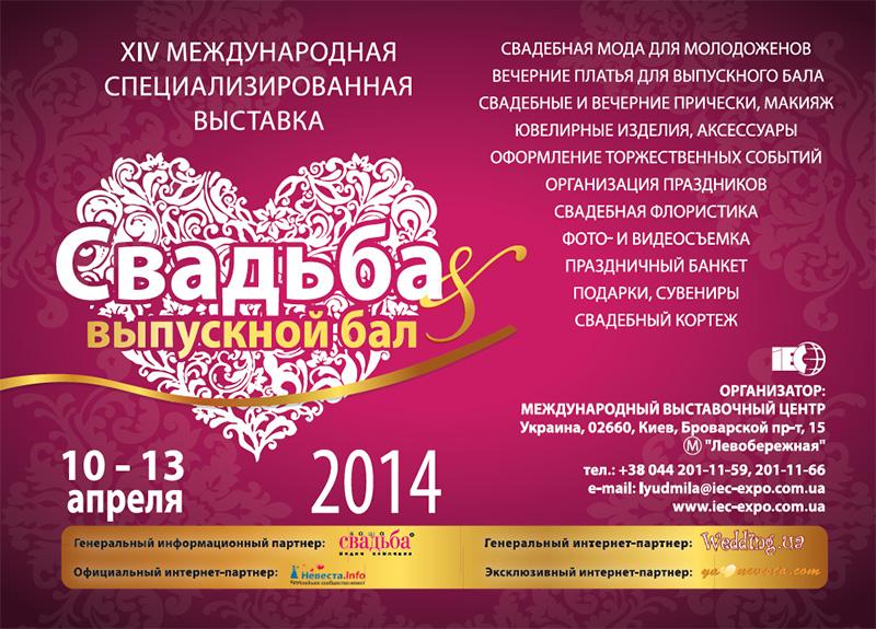 Макет выставки свадьба и выпускной бал