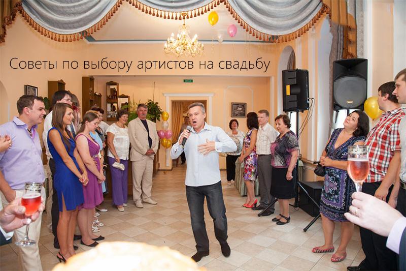 Советы по выбору артистов на свадьбу