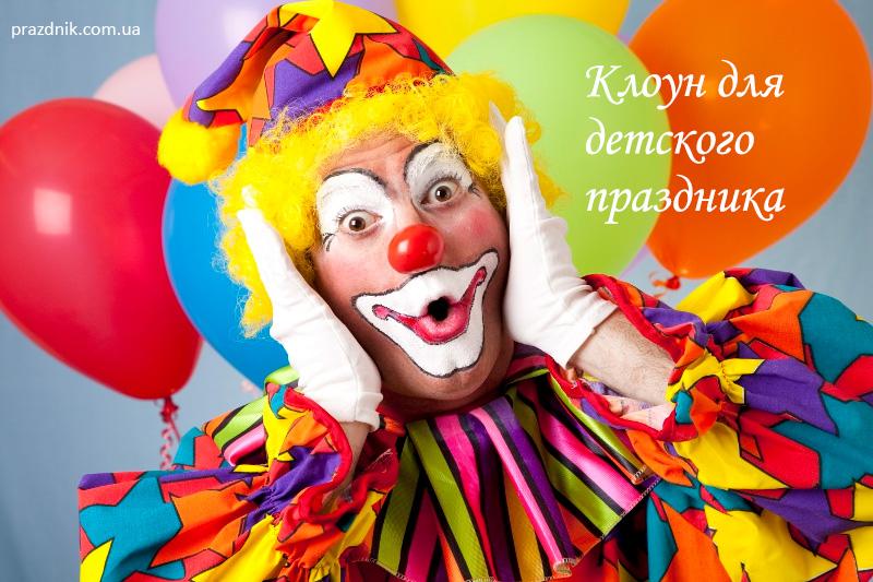 Клоун для детского праздника
