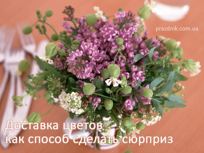 Доставка цветов с сюрпризом