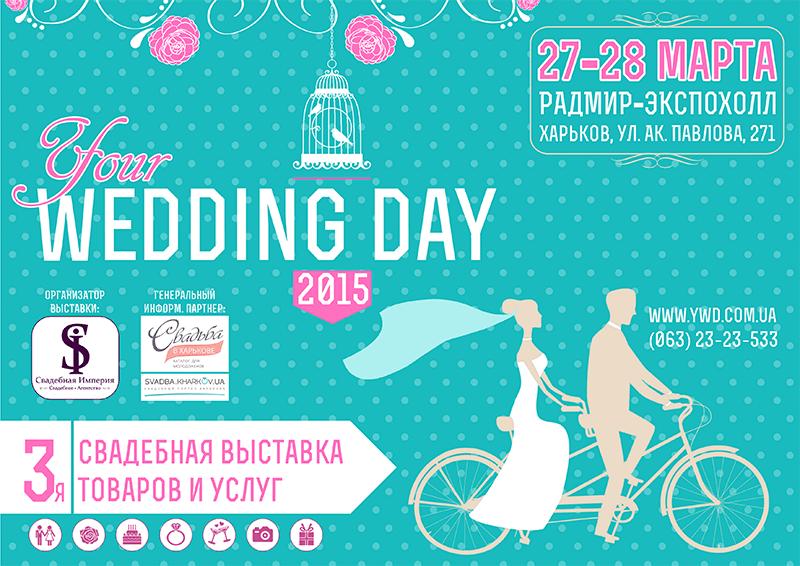 Анонс свадебной выставки Your Wedding Day 2015