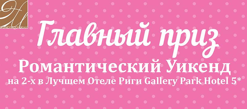 Главный приз харьковской свадебной выставки 2015