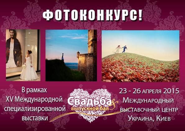 Фотоконкурс на лучшую свадебную фотографию 2015