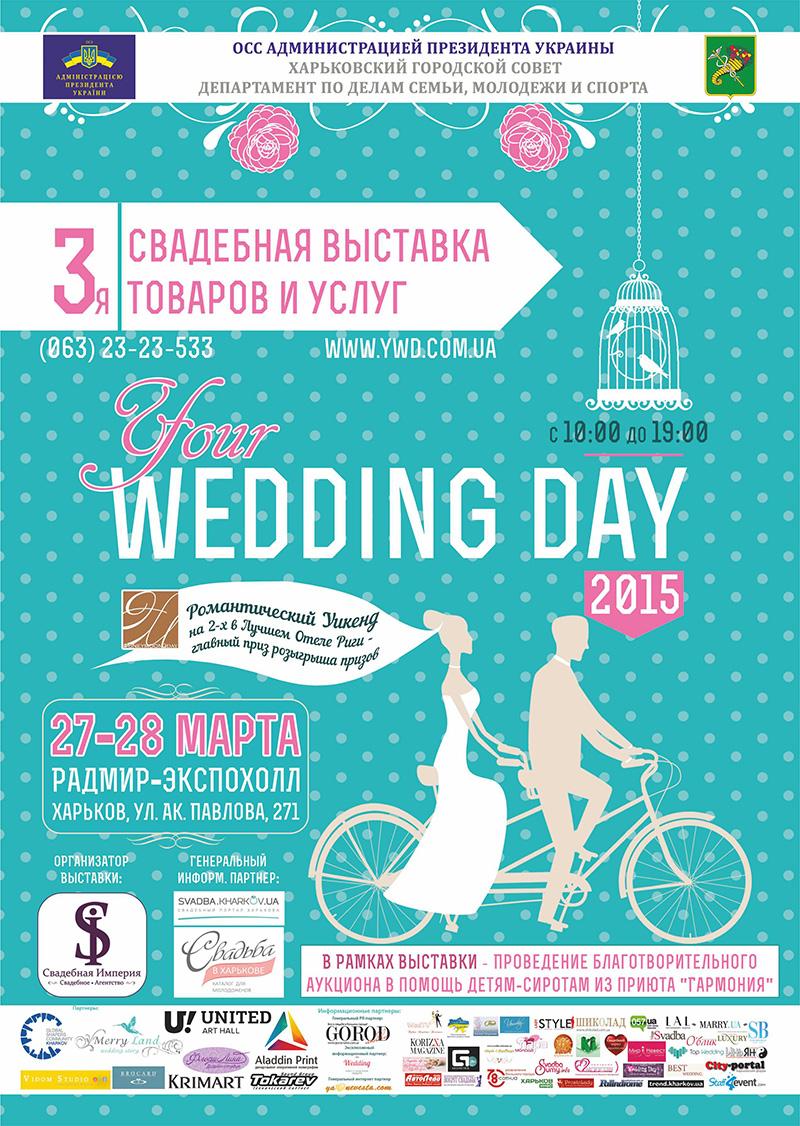 Новая афиша свадебной выставки 2015 в Харькове