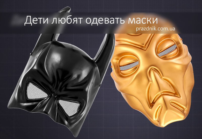 Как ребенку одеть маску