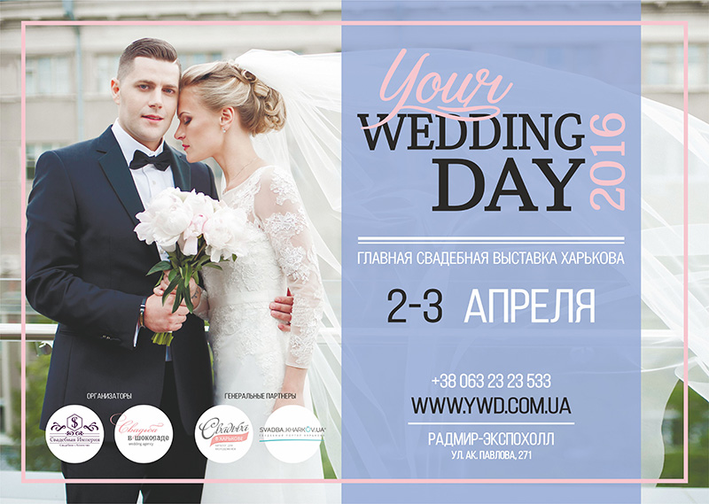 Выставка YOUR WEDDING DAY 2016