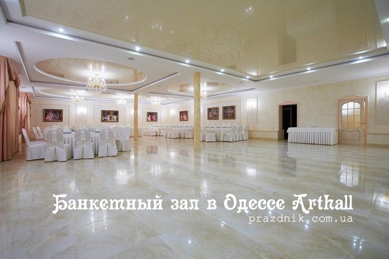 Банкетный зал в Одессе Arthall
