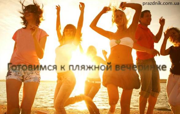 Готовимся к пляжной вечеринке