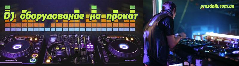 DJ оборудование на прокат