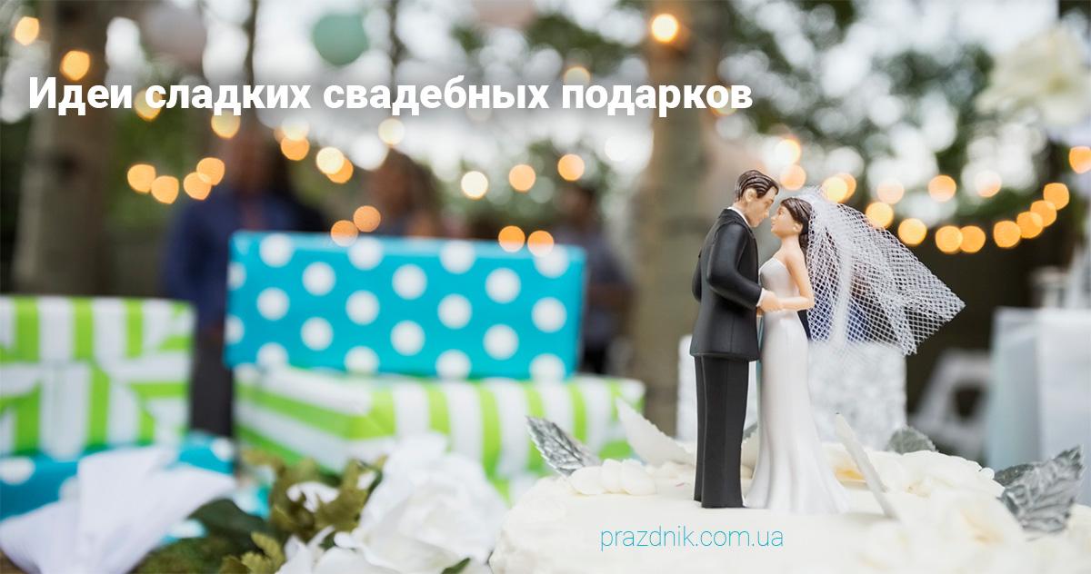 идеи сладких свадебных подарков