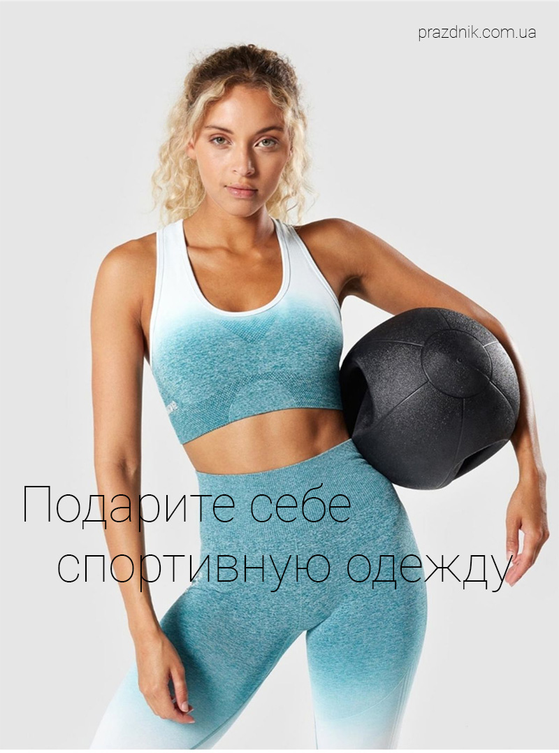 Подарите себе желание заниматься спортом