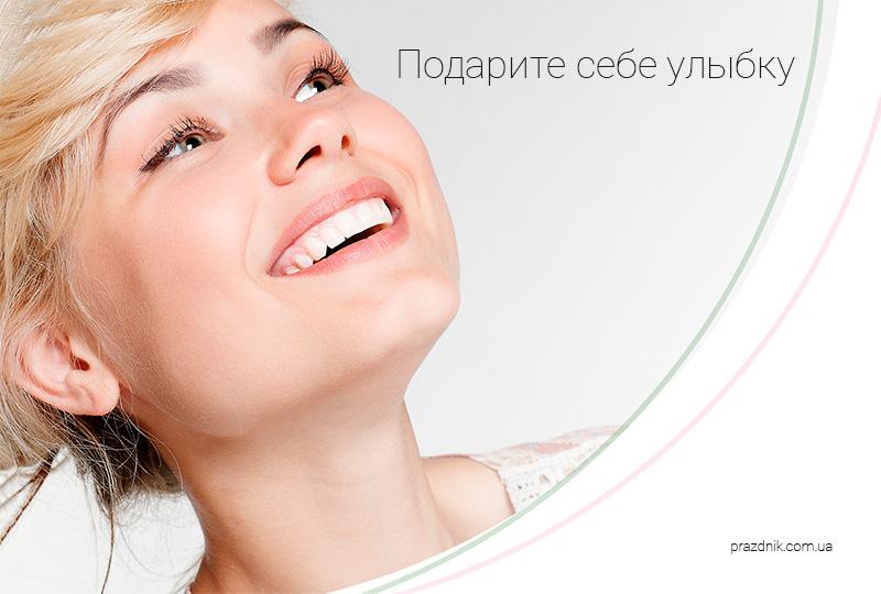 Подарите себе улыбку