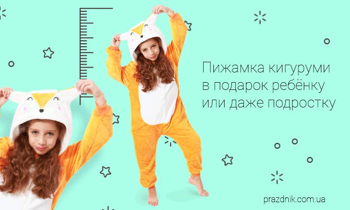 пижама кигуруми в подарок