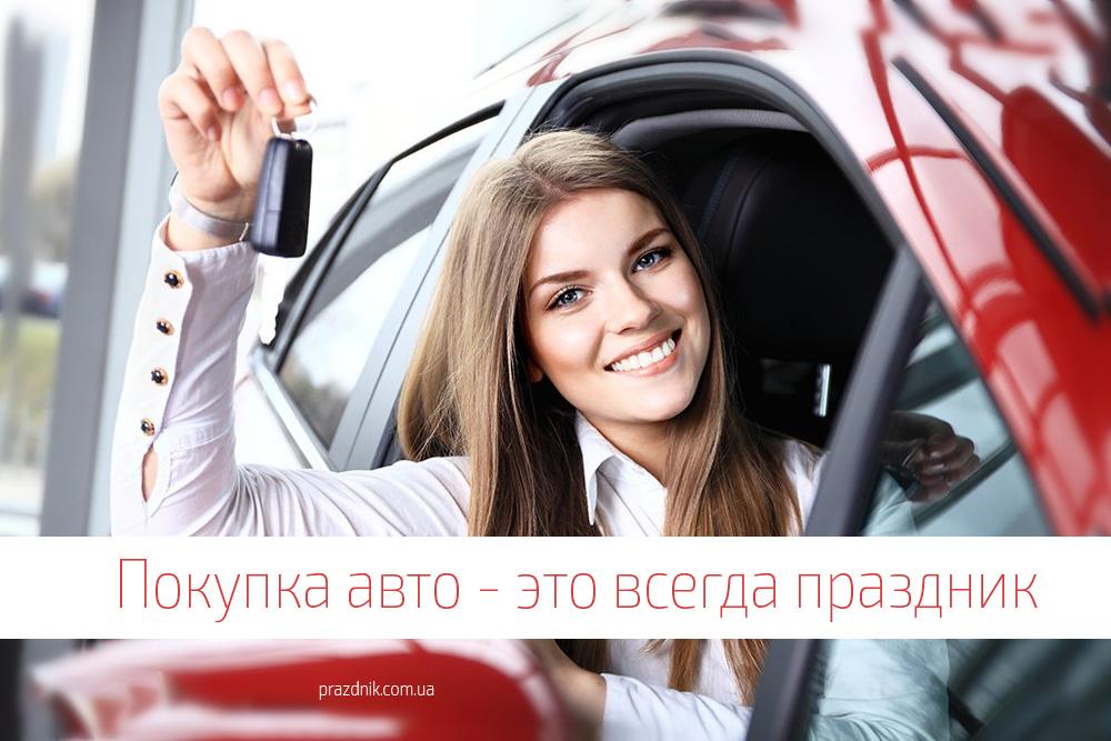 покупка машины это праздник