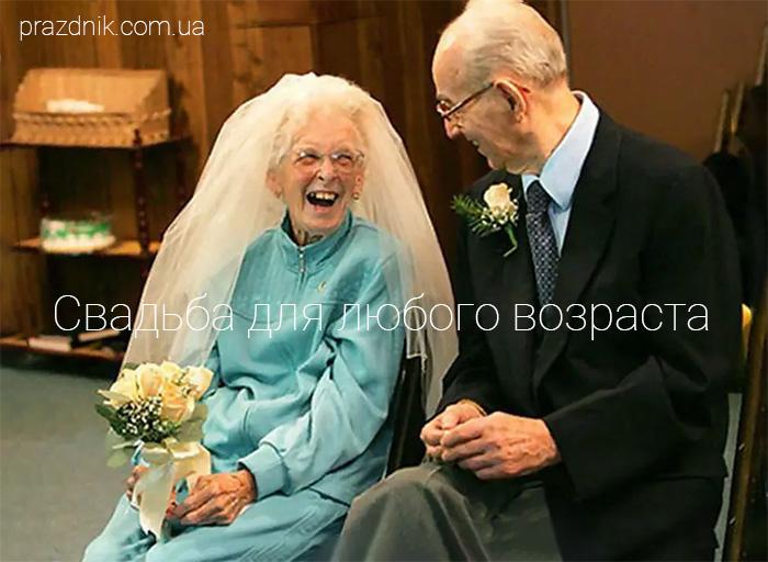 Свадьба для пожилых людей