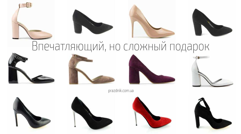 женские туфли впечатляющий но сложный подарок