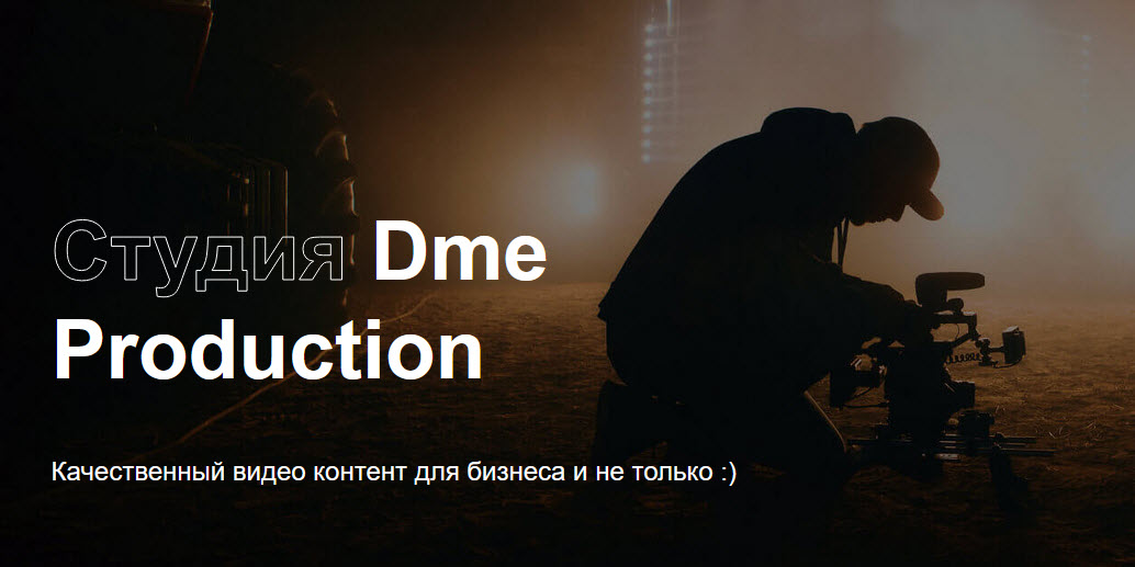 видеопродакшн от dme.site-ok.ua
