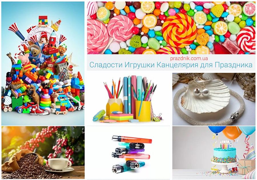 сладости игрушки подарки канцелярия