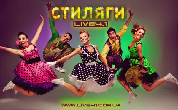 Шоу-балет Live 4.1 стиляги на корпоративе